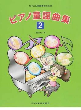 バイエル初級者のためのピアノ童謡曲集 2014−2