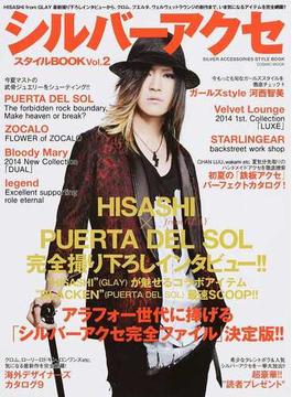 シルバーアクセスタイルBOOK Vol.2 HISASHI×PUERTA DEL SOL アラフォー世代に捧げる「シルバーアクセ完全ファイル」(COSMIC MOOK)