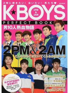 K★BOYS PERFECT BOOK 2PM&2AM 男10人熱血物語(MS MOOK)