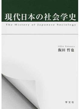 現代日本の社会学史