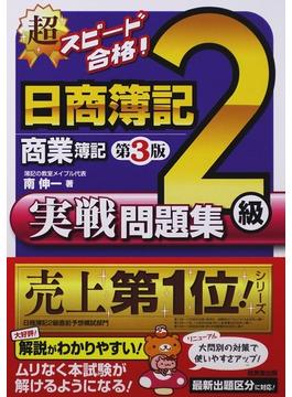超スピード合格!日商簿記2級商業簿記実戦問題集 第3版