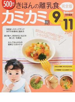 きほんの離乳食 完全版 カミカミ期 9〜11カ月ごろ(主婦の友生活シリーズ)