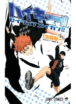 ハイキュー!!セイシュンメイカン!! TVアニメ公式ガイドブック (ジャンプ・コミックス)(ジャンプコミックス)