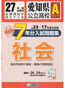 愛知県公立高校Aグループ7年分入試問題集社会 27年春受験用