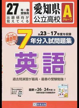愛知県公立高校Aグループ7年分入試問題集英語 27年春受験用