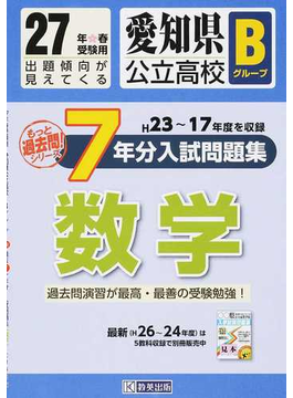愛知県公立高校Bグループ7年分入試問題集数学 27年春受験用