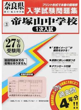 帝塚山中学校〈1次入試〉 27年春受験用