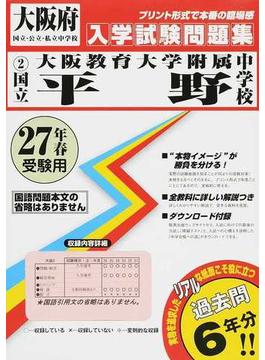 国立大阪教育大学附属平野中学校 27年春受験用