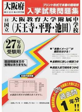 国立大阪教育大学附属〈天王寺・平野・池田〉中学校 27年春受験用