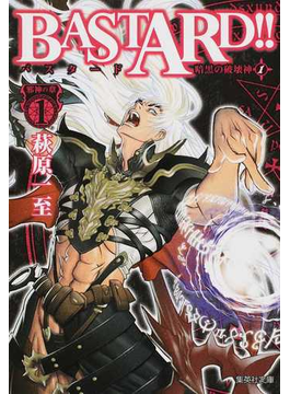 BASTARD!!(集英社文庫) 9巻セット(集英社文庫コミック版)