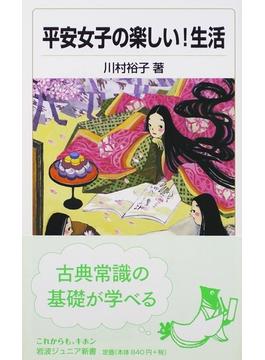 平安女子の楽しい!生活(岩波ジュニア新書)