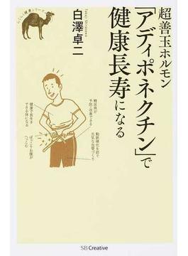 超善玉ホルモン「アディポネクチン」で健康長寿になる(らくらく健康シリーズ)