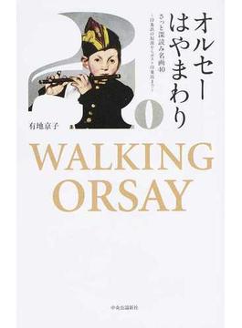 オルセーはやまわり さっと深読み名画40 印象派の起源からポスト印象派まで