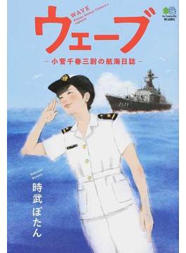 ウェーブ 小菅千春三尉の航海日誌