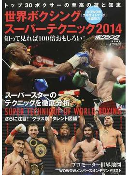 世界ボクシングスーパーテクニック 知って見れば100倍おもしろい! 2014(B.B.MOOK)