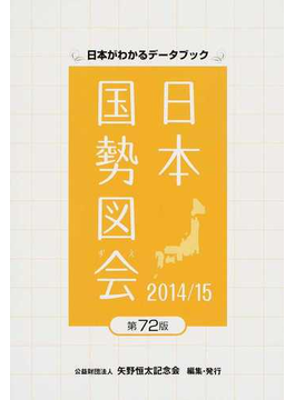 日本国勢図会 日本がわかるデータブック 2014/15