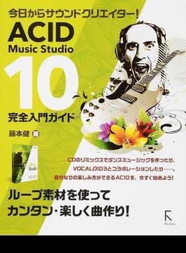 ACID Music Studio 10完全入門ガイド 今日からサウンドクリエイター!