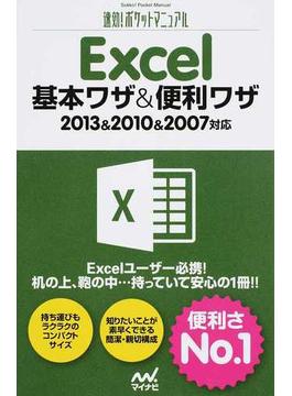 Excel基本ワザ&便利ワザ 2013&2010&2007対応