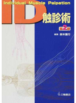 ID触診術 第2版