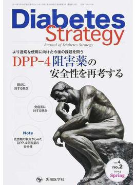Diabetes Strategy Journal of Diabetes Strategy vol.4no.2(2014Spring) DPP−4阻害薬の安全性を再考する