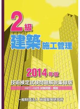 2級建築施工管理技術検定試験問題解説集録版 H21〜H25試験問題・解説 2014年版
