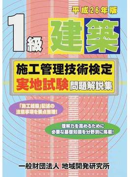 1級建築施工管理技術検定実地試験問題解説集 平成26年版