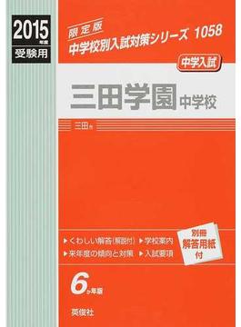 三田学園中学校 中学入試 2015年度受験用