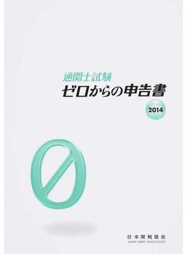 通関士試験ゼロからの申告書 2014