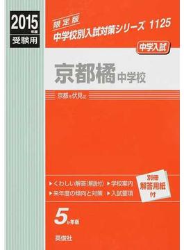 京都橘中学校 中学入試 2015年度受験用