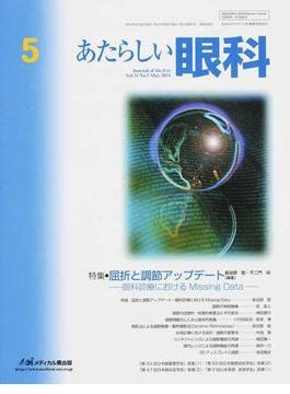 あたらしい眼科 Vol.31No.5(2014May) 特集・屈折と調節アップデート−眼科診療におけるMissing Data−