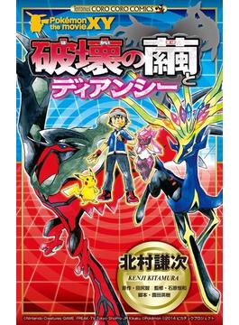 ポケモン・ザ・ムービーXY破壊の繭とディアンシー (コロコロコミックス)(コロコロコミックス)
