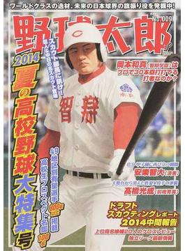 野球太郎 No.009 2014夏の高校野球大特集号