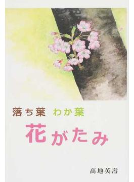 落ち葉わか葉花がたみ
