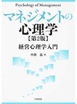 マネジメントの心理学 経営心理学入門 第2版