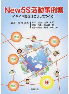 New5S活動事例集 イキイキ職場はこうしてつくる!