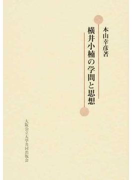 横井小楠の学問と思想