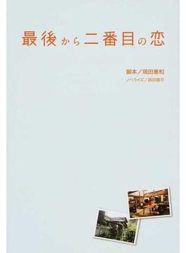 最後から二番目の恋(扶桑社文庫)