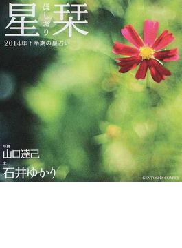 星栞 2014年下半期の星占い 7月〜12月