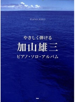 やさしく弾ける加山雄三ピアノ・ソロ・アルバム