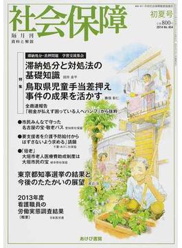 社会保障 資料と解説 No.454(2014初夏号) 滞納処分・差押問題学習交流集会
