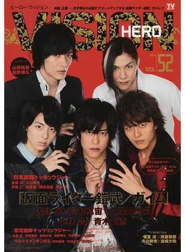 HERO VISION New type actor's hyper visual magazine VOL.52(2014)(TOKYO NEWS MOOK)