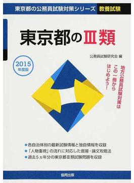 東京都のⅢ類 公務員試験 2015年度版