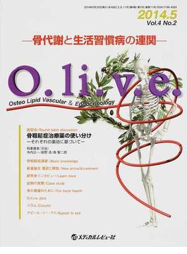 O.li.v.e. Osteo Lipid Vascular & Endocrinology 骨代謝と生活習慣病の連関 Vol.4No.2(2014.5) 座談会・骨粗鬆症治療薬の使い分け−それぞれの薬効に基づいて−