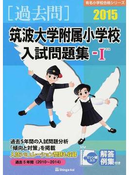 筑波大学附属小学校入試問題集 過去5年間(2010〜2014) 2015−1