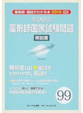 国試がわかる本 薬剤師 2015別冊 第99回薬剤師国家試験問題解説書