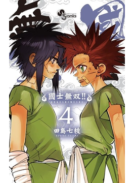 國士無双!! 4(少年サンデーコミックス)