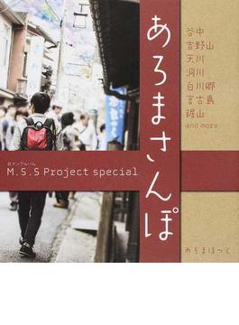 あろまさんぽ M.S.S Project special 1