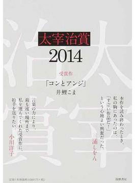 太宰治賞 2014