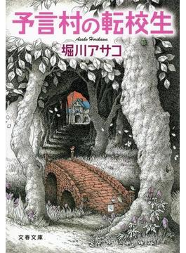予言村の転校生(文春文庫)