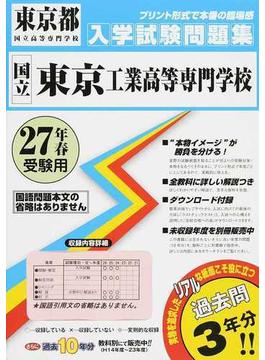 国立東京工業高等専門学校 東京都国立高等専門学校入学試験問題集 27年春受験用